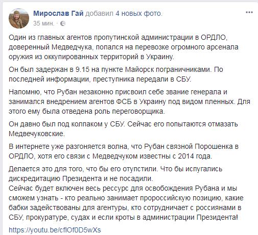 Це не випадково: Луценко розповів про затримання Рубана