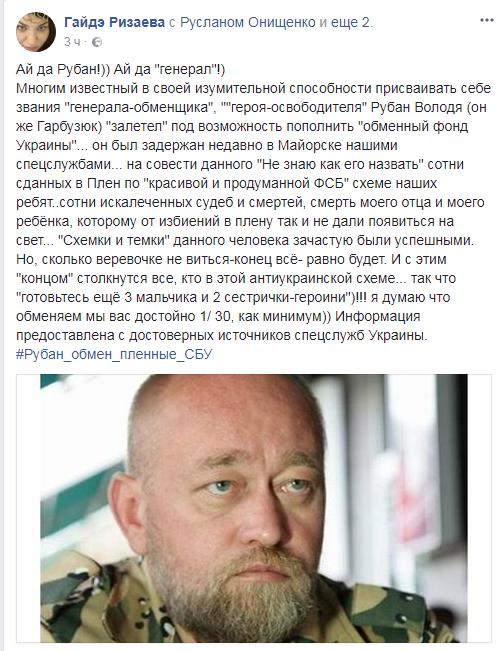 Українські спецслужби затримали переговірника Рубана: що відомо