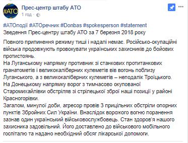 Терористи напали на сили ЗСУ на Донбасі: є поранений