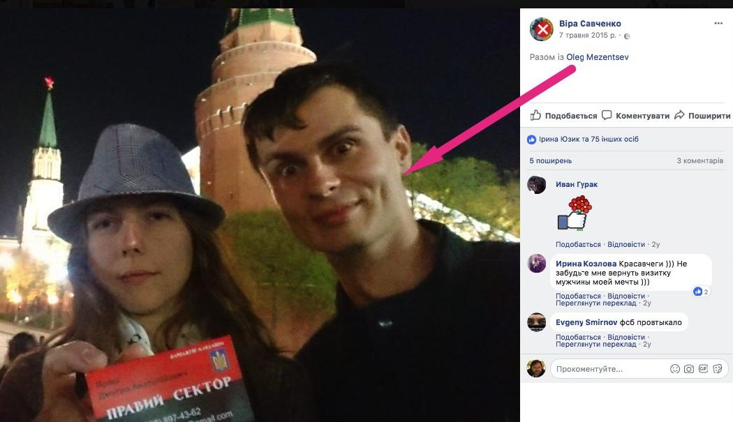 Олег Меценцев і Віра Савченко