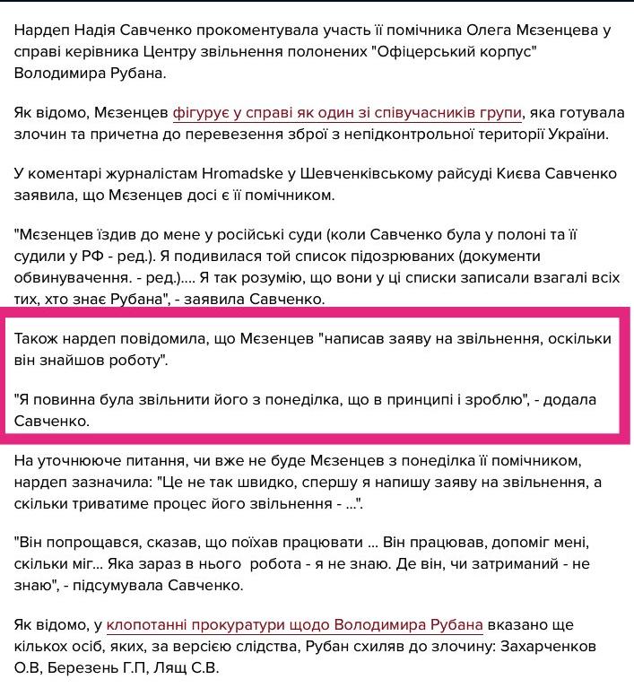 ЗМІ розкрили несподівані зв'язки Савченко та Рубана