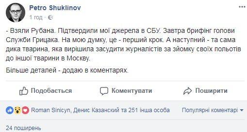 "Рубан – лишь начало: журналист назвал следующую ""жертву"" СБУ"