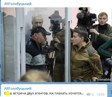 """""""Уважаю!"""" Савченко """"відзначилася"""" на суді по Рубану"""
