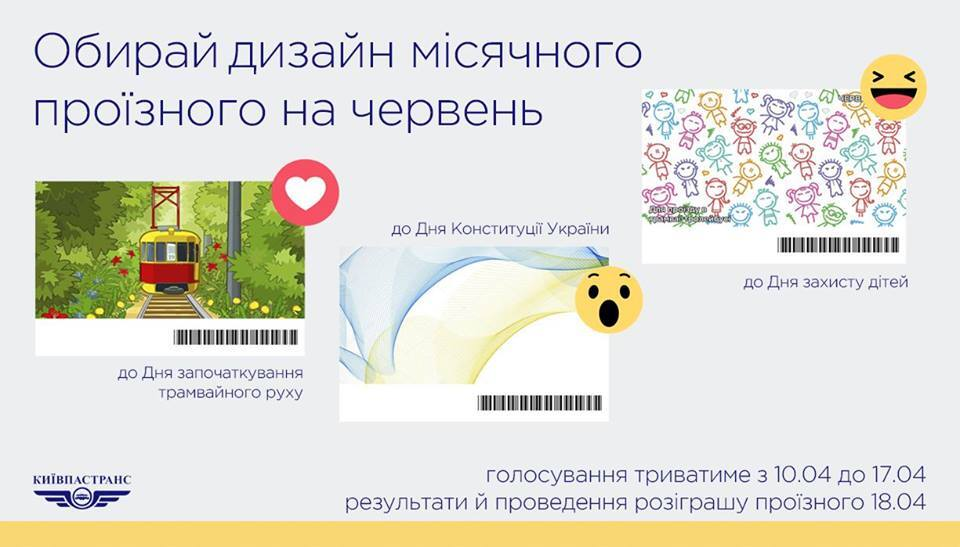 Голосуйте смайликами: киевлянам предлагают выбрать дизайн проездного