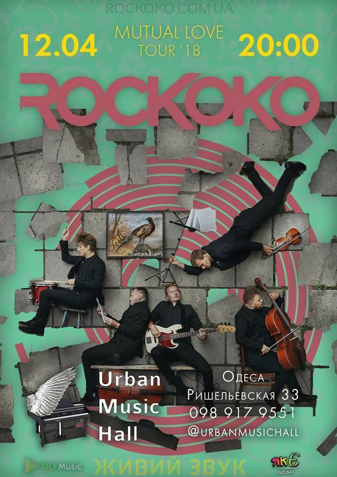 Симфорок от Rockoko