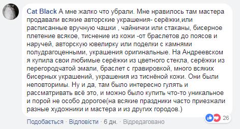 У Києві за два дні знесли понад 40 магазинів