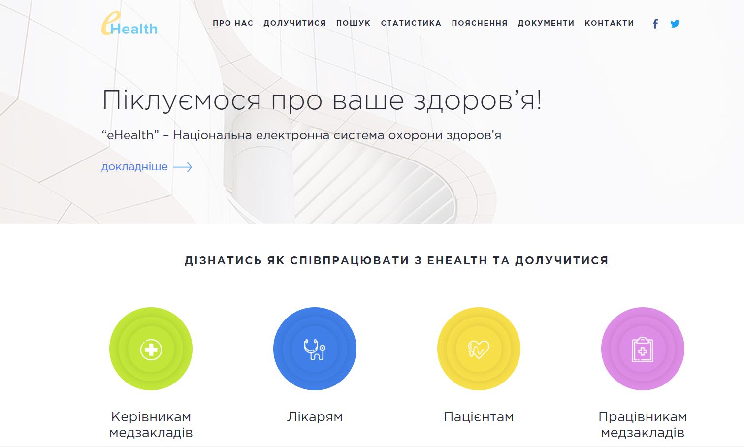 Медицина будущего в Украине: как будет работать система eHealth