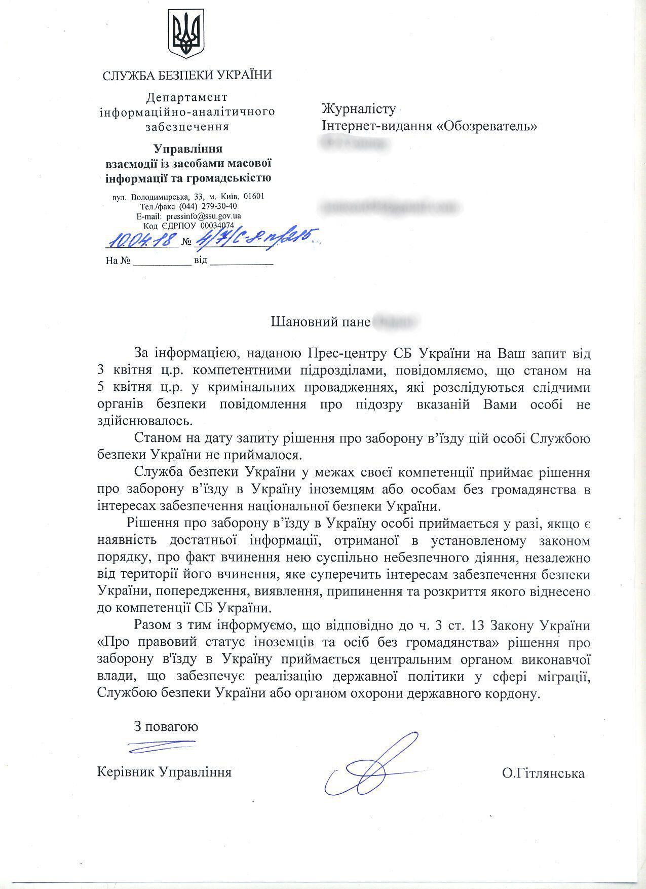 СБУ оценила желание Гребенщикова выступить в Крыму