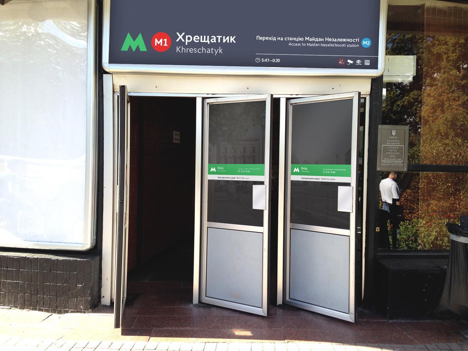 Як виглядав би вхід в вестибюль станції без реклами