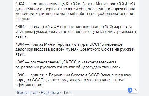 """""""В СРСР українську не забороняли!"""" У мережі спалахнула суперечка"""