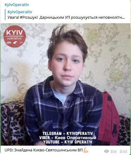 В Киеве нашли пропавшую школьницу