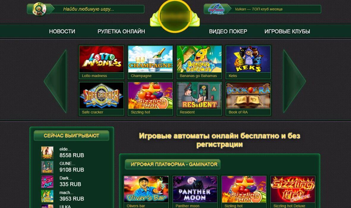 В Україні викрили мережу онлайн-казино
