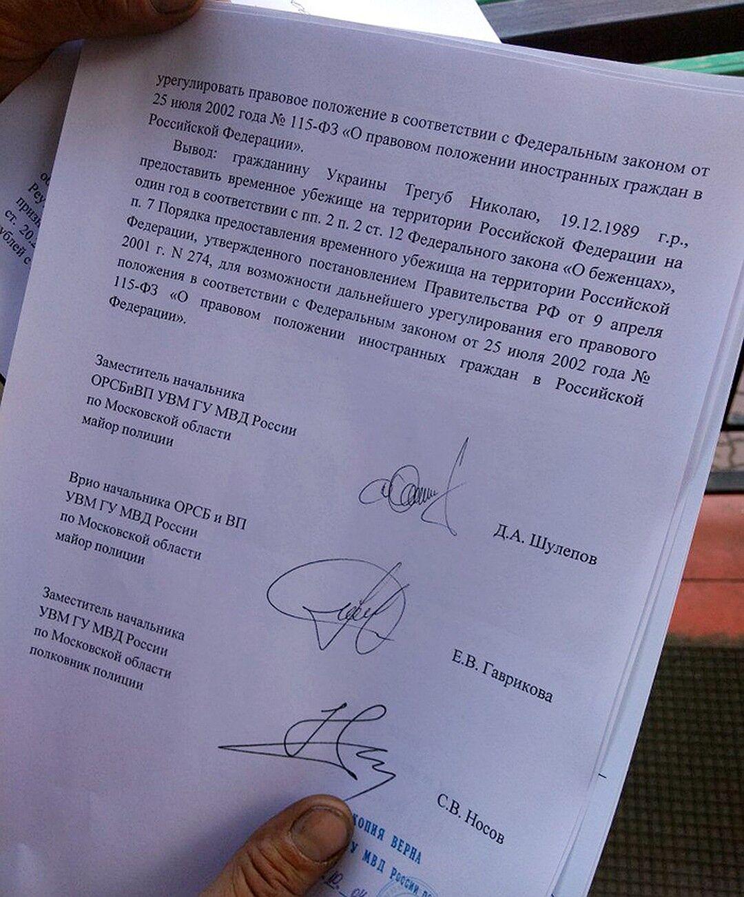 Росія вирішила долю терориста з банди Мотороли