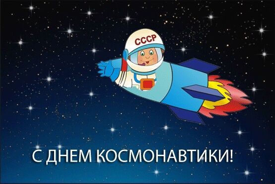 Фото открыток к дню космонавтики