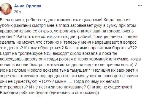 """""""Как вши на голове!"""" Киевлянку напугали ромы-грабители"""
