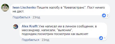 Злая кондуктор в Киеве стала звездой сети