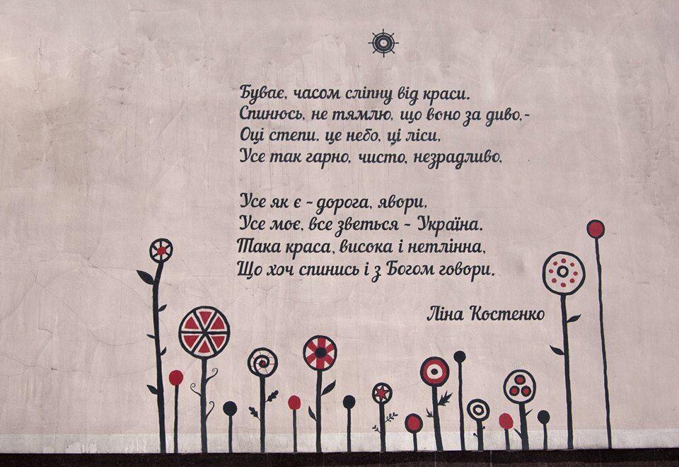 Стены домов Мариуполя обрисовали стихами