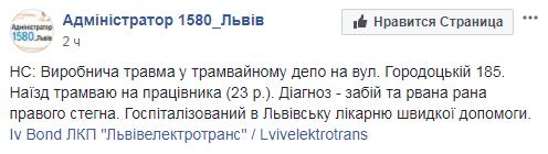 Во Львове трамвай наехал на работника депо