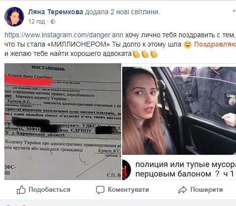 """""""Опасной"""" блогерше из Харькова выписали штраф почти в 2 миллиона"""