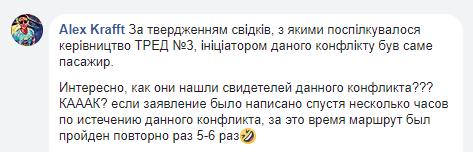 В Киеве наказали кондуктора-хамку