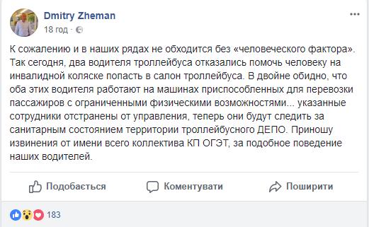 """""""Позор!"""" В Одессе обидели дедушку на коляске"""