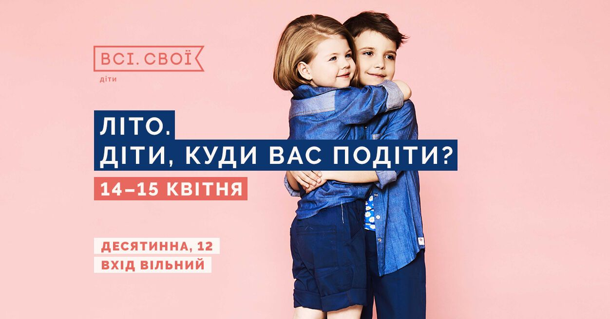 Куди піти в Києві: афіша вихідних 13-15 квітня