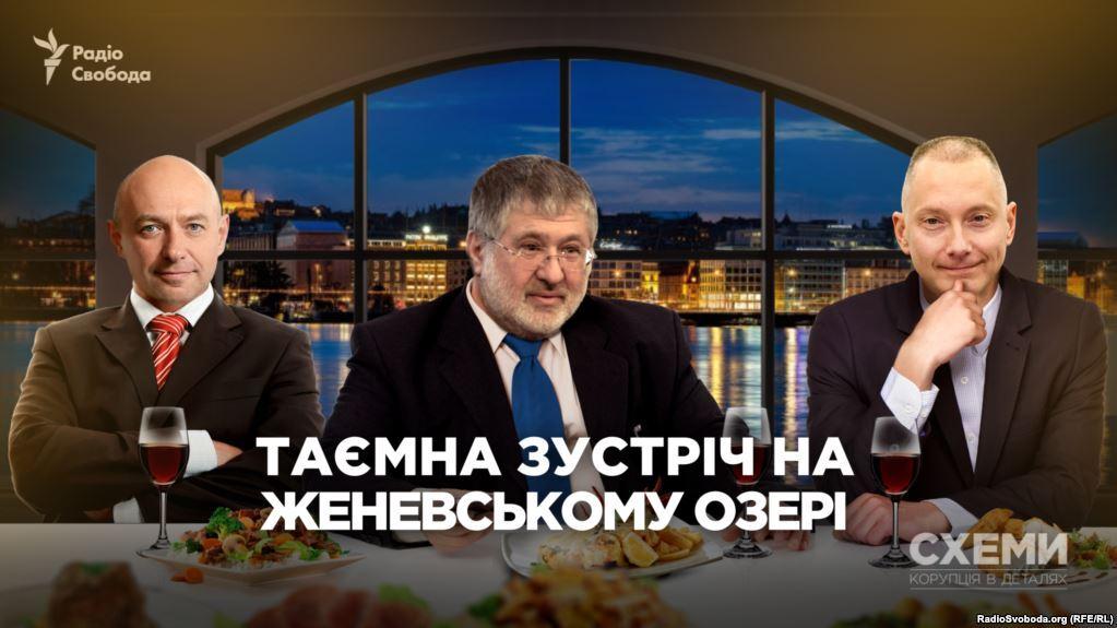 Как живется Коломойскому: подробности тайной встречи за границей