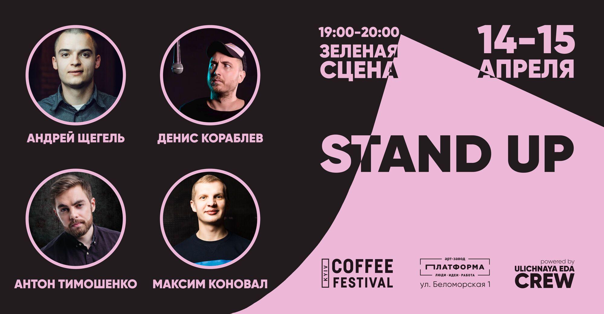 Гід по Kyiv Coffee Festival