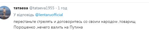 """Порошенко звернувся до Путіна на """"ти"""""""