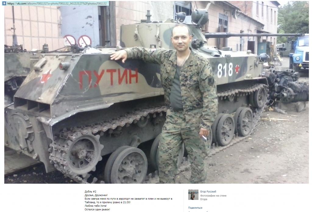 В России задержали друга Плотницкого