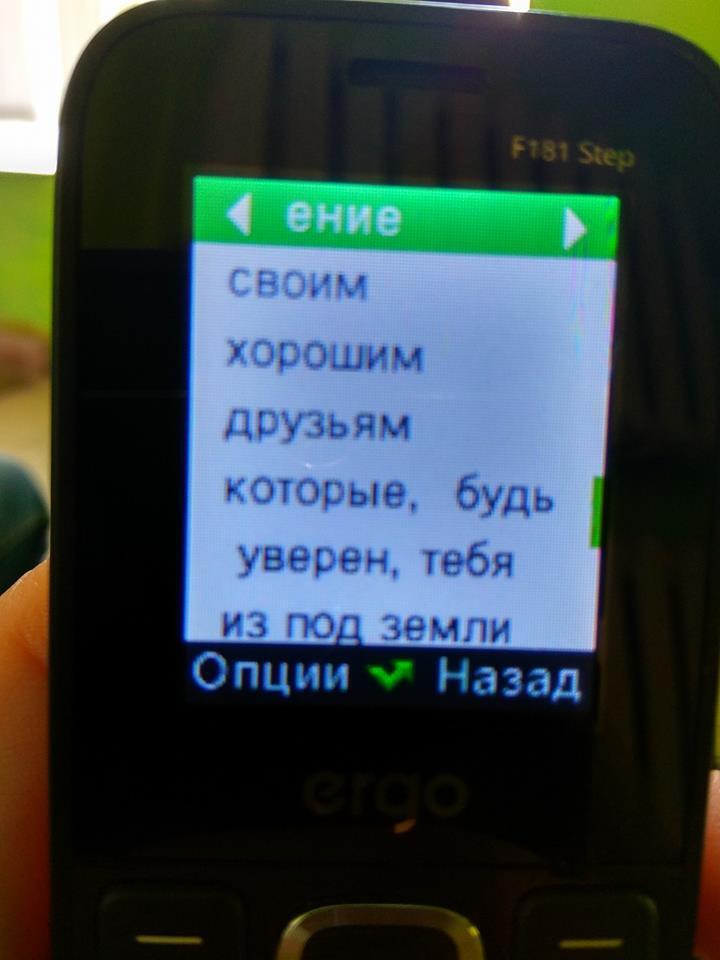 Под Харьковом мать-садистка пытала и запугивала детей