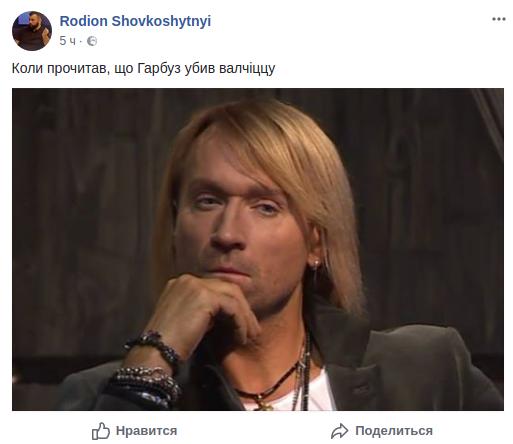 Facebook Родион Шовкошитный