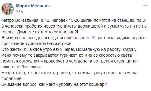 Толпа ромов устроила беспредел в киевском метро