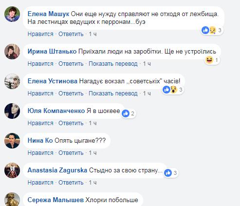 """""""Вонь и блохи"""": в Киеве ромы устроили """"гадюшник"""""""