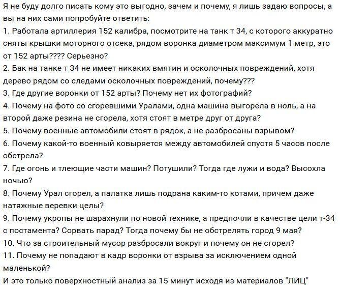 """""""Розгром"""" армади """"ЛНР"""" виявився фейком"""