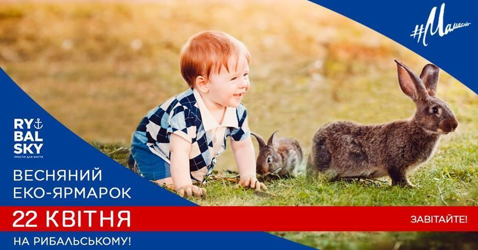 Куда пойти в Киеве: афиша выходных 21-22 апреля