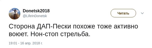 """Донецьк трясеться: в """"ДНР"""" злякалися обстрілів з """"Джевелінів"""""""
