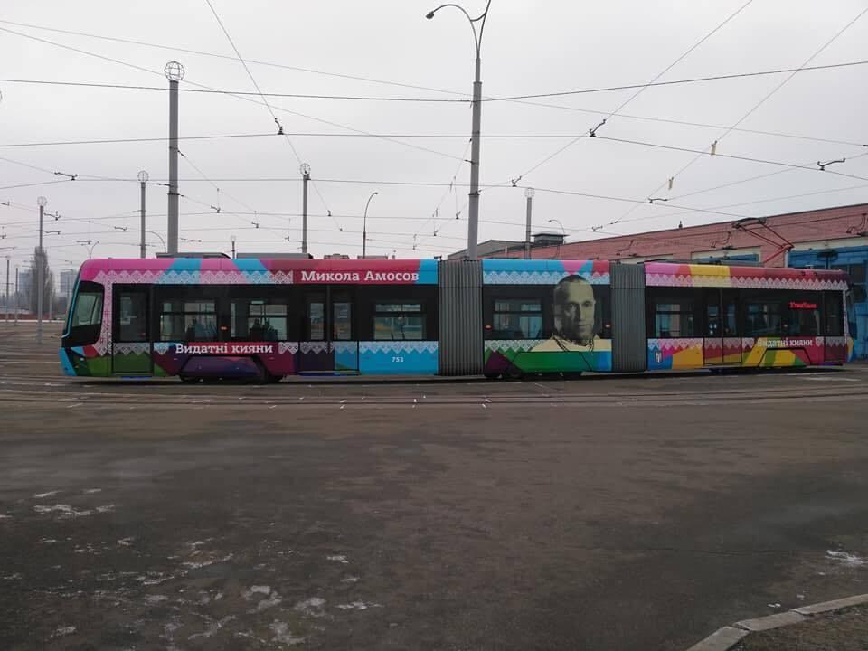 Київські трамваї з портретами