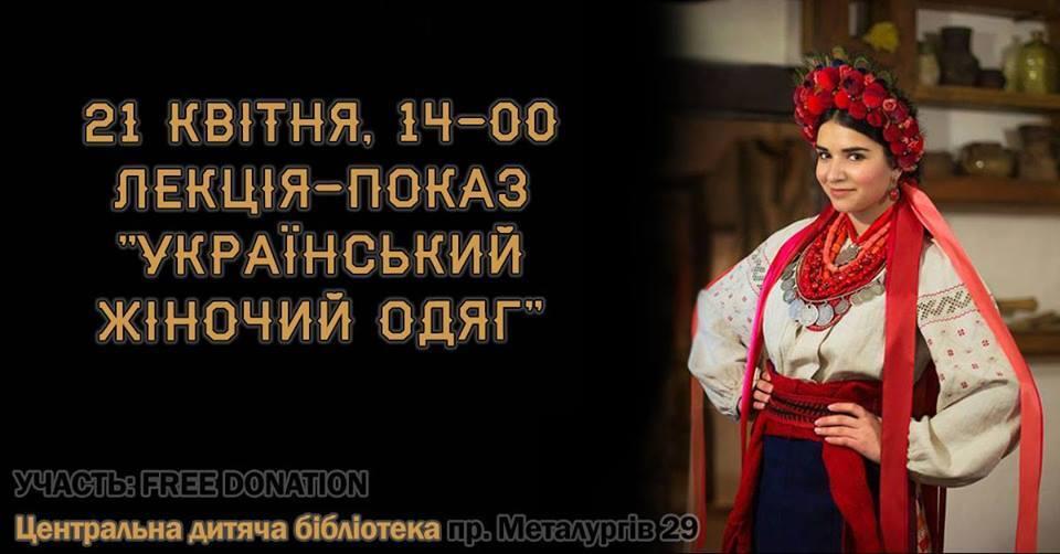 Показ украинской традиционной одежды, 21.04
