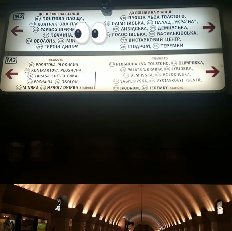 Нова назва станції метро викликала суперечку серед киян