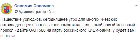 В Киеве лжебоец АТО изуродовал авто и шантажировал водителей