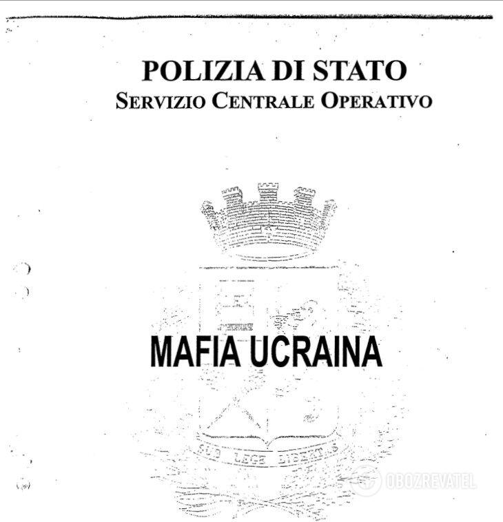 """Отчет итальянской полиции под названием """"The Ukrainian Mafia"""""""