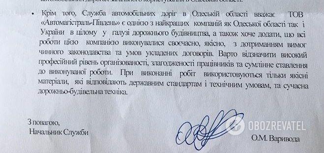 ответ Одесса