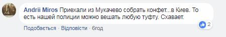 Вокруг ромов в Киеве разгорелся скандал в сети