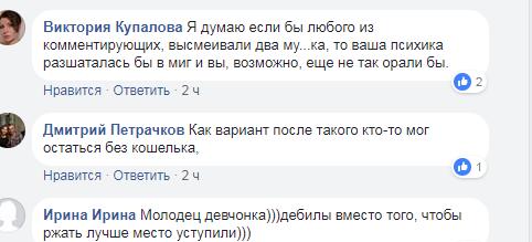 В Харькове девушка избила пассажиров троллейбуса