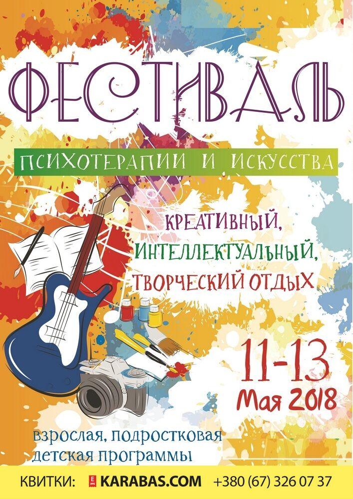 Фестиваль психотерапии и искусства, 11.05