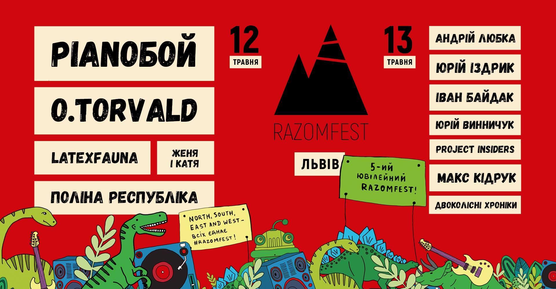 Юбилейный Razomfest, 12.05-13.05
