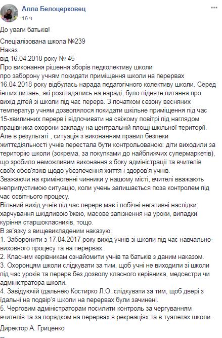 """""""Превращают в тюрьму"""": в Киеве детям запретили покидать школу"""
