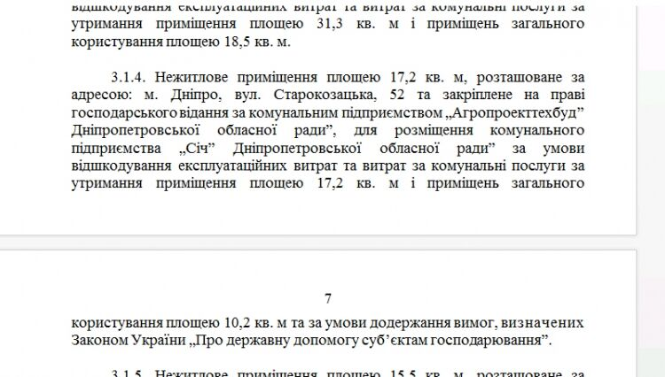 Зачем нардепу Андрею Денисенко коллекция ракетоимитаторов?