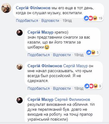 """В Киеве вспыхнул скандал из-за """"русского мира"""""""